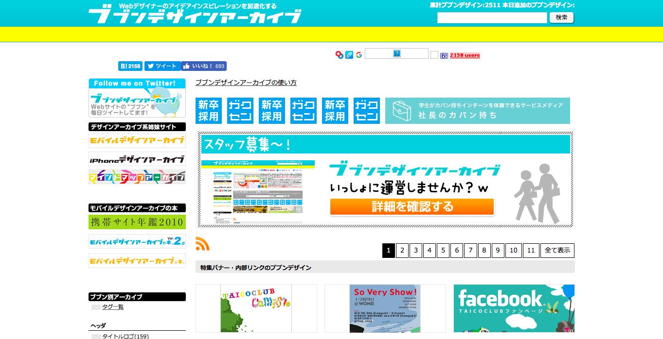 bubun-design-archive-toppage-1