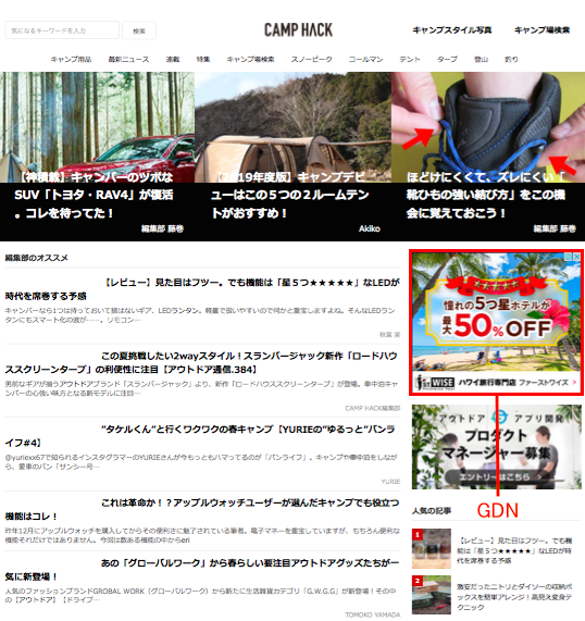 camp-hack-gdn-sample