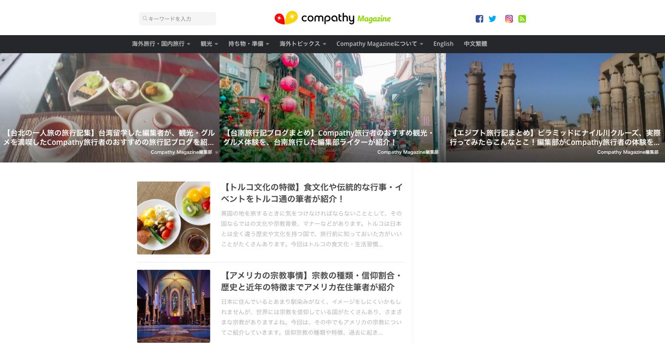 compathy-magazine-toppage