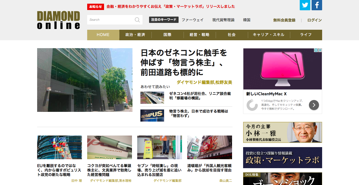 diamond-online-toppage