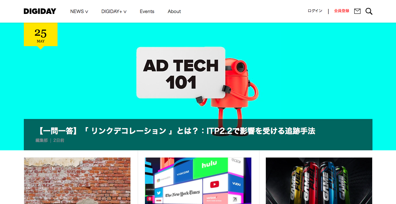 digiday-japan-toppage-1