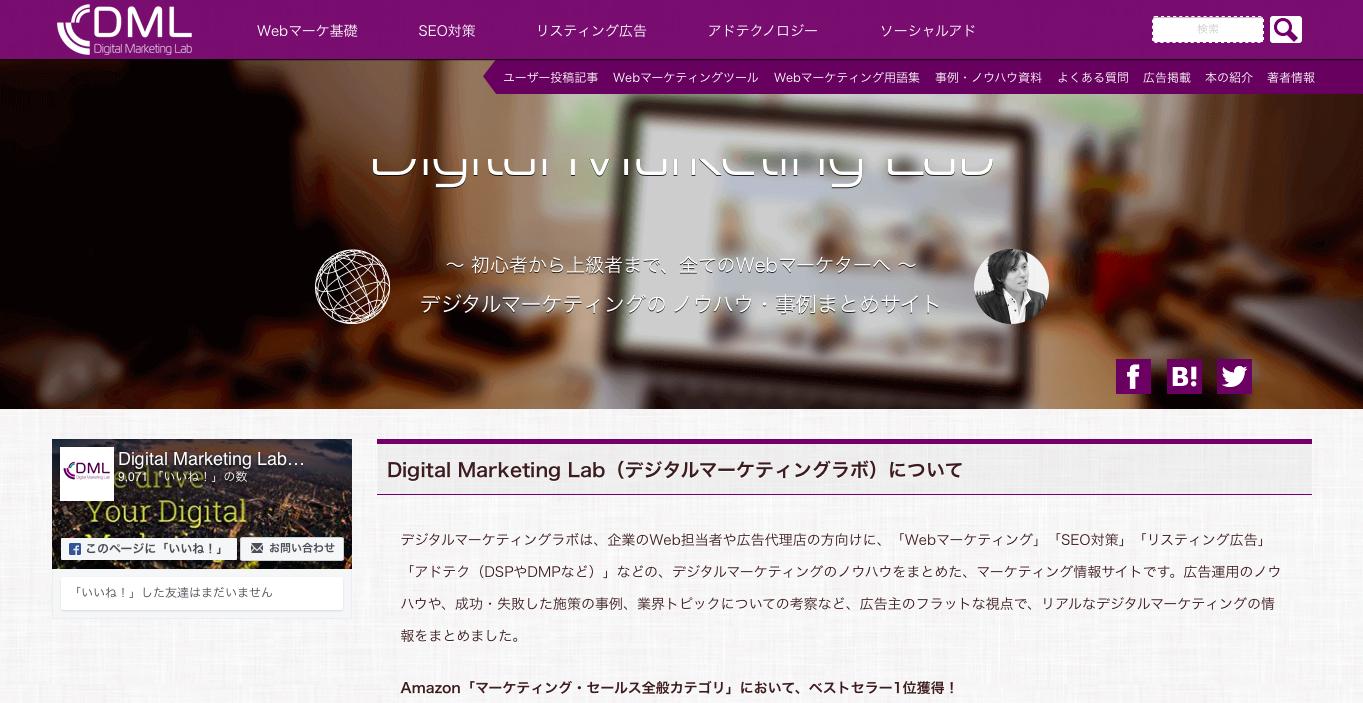 digital-marketing-labo-toppage-1