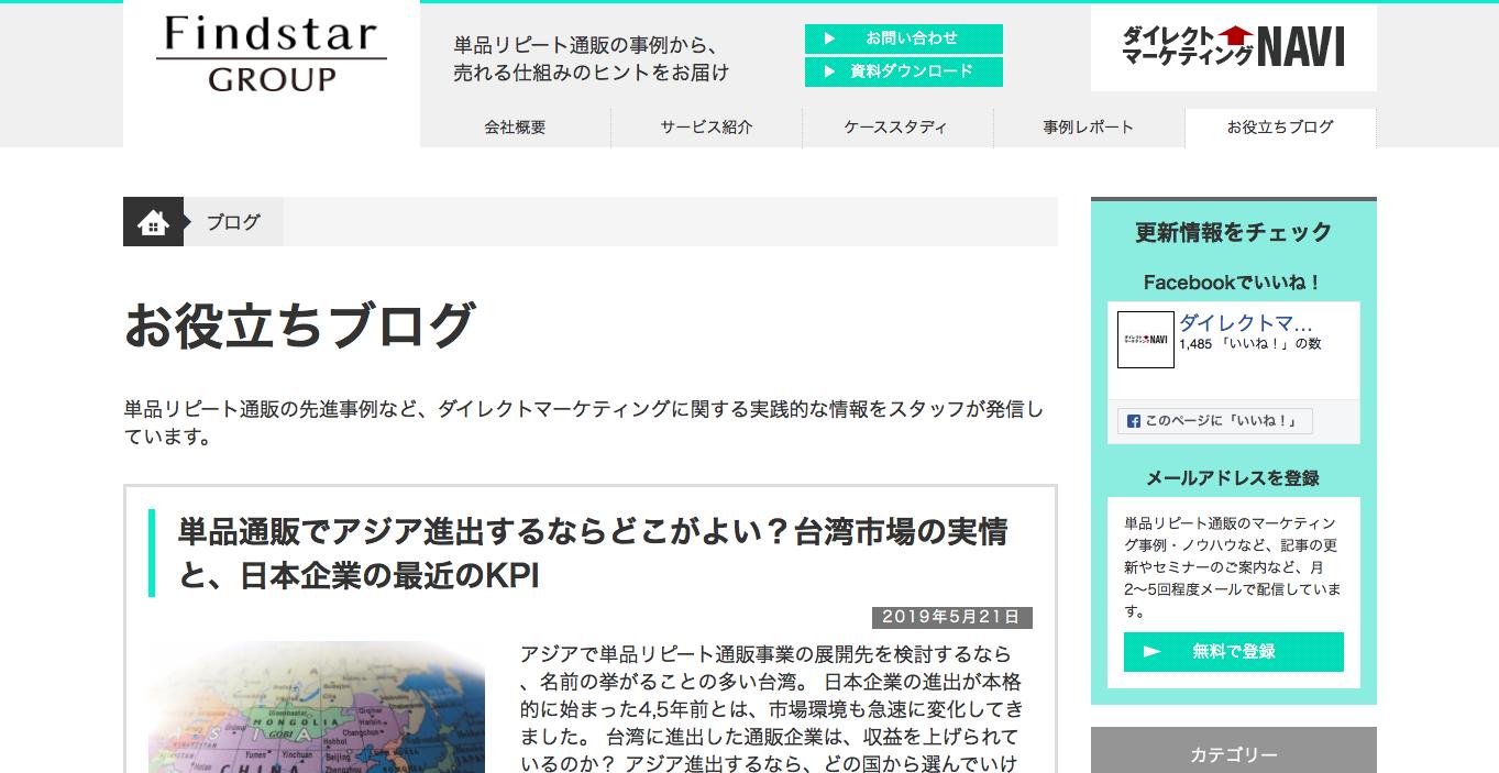 findstar-blog-toppage-1