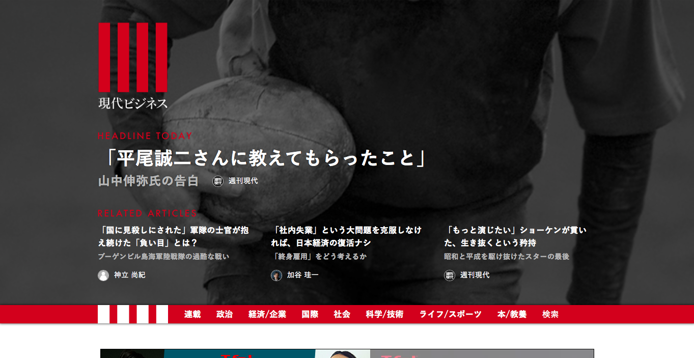 gendai-business-toppage
