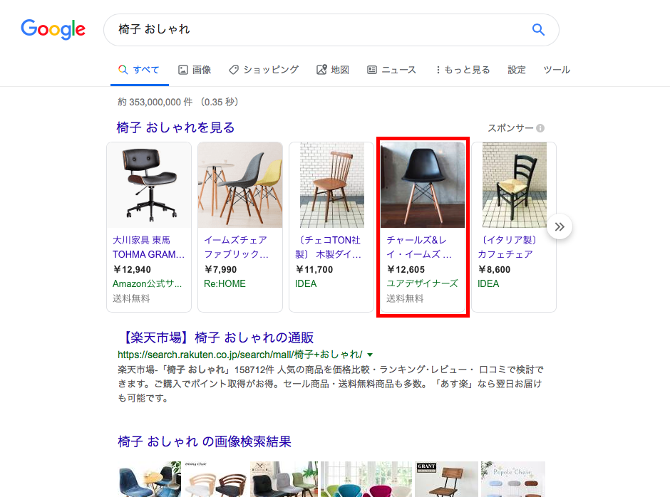 google-yourdesigners-shopping-content-1