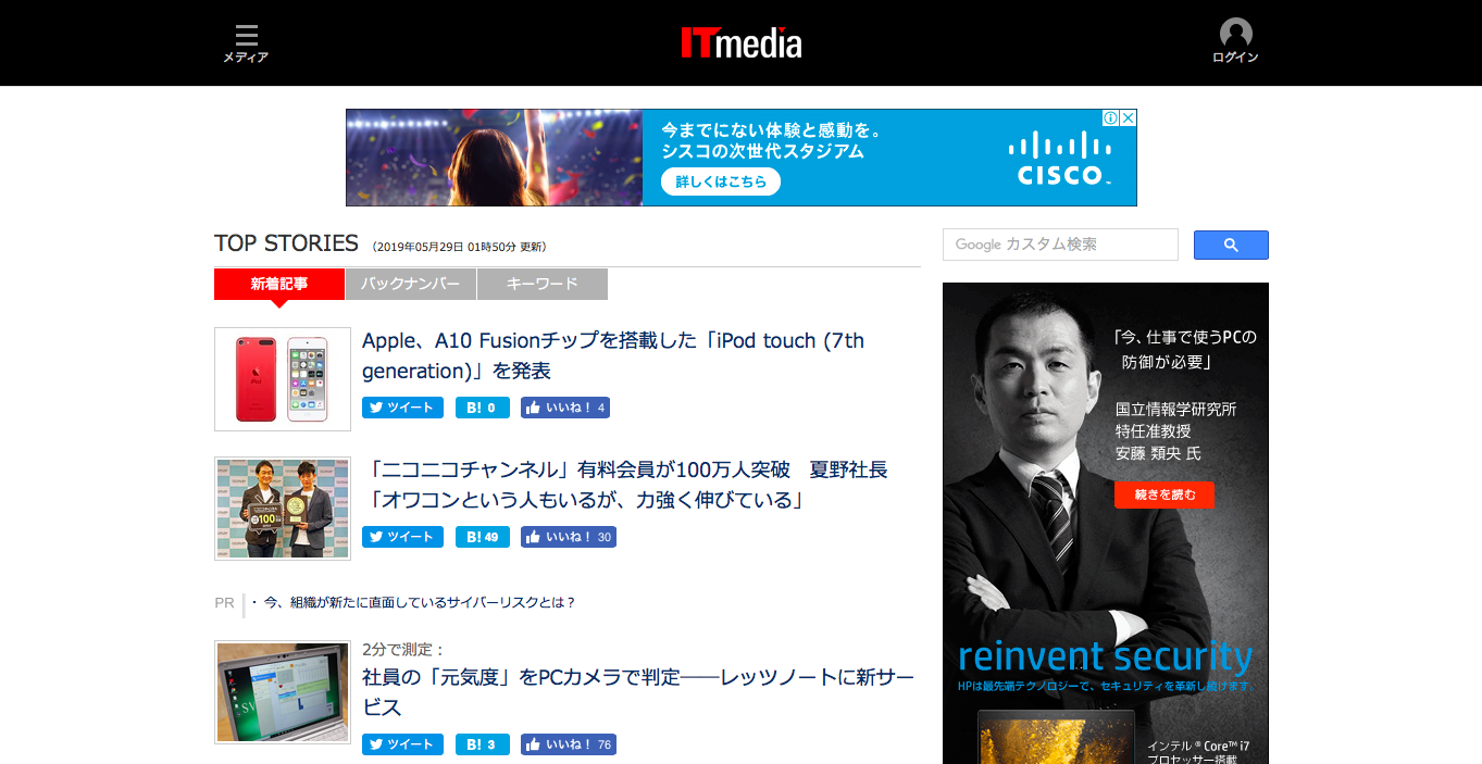 itmedia-toppage