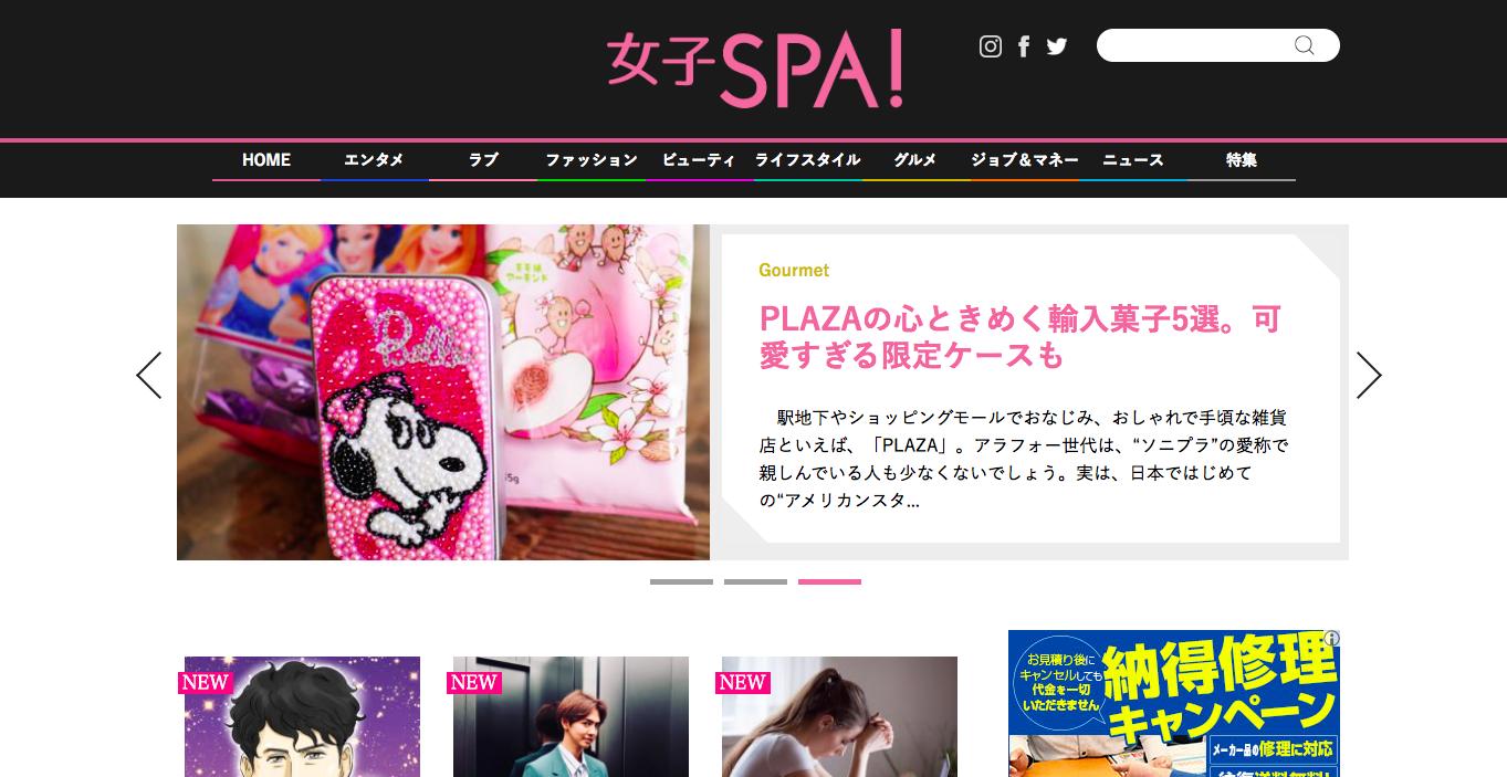 jyoshi-spa-toppage
