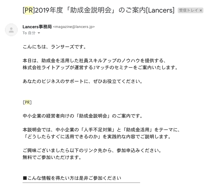 lancers-writeup-mail-content-1