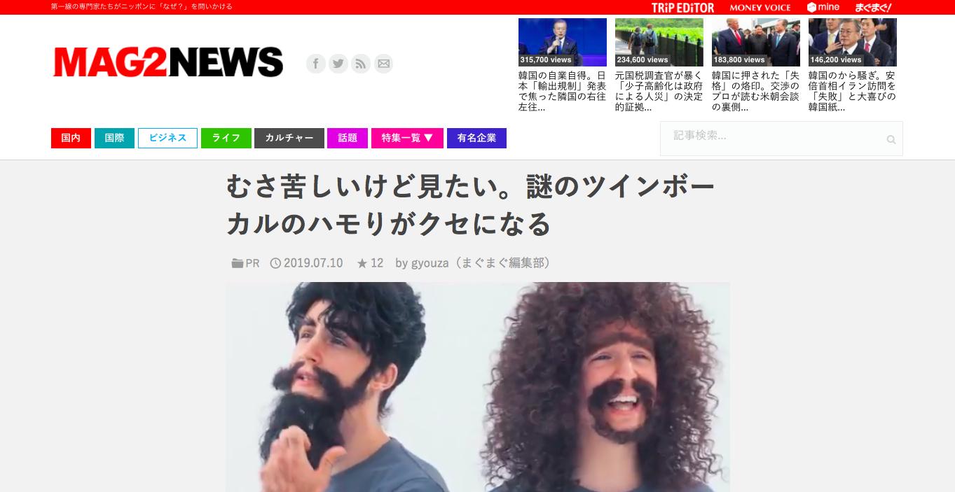 mag2news-daikinkogyo-tieup-content-1