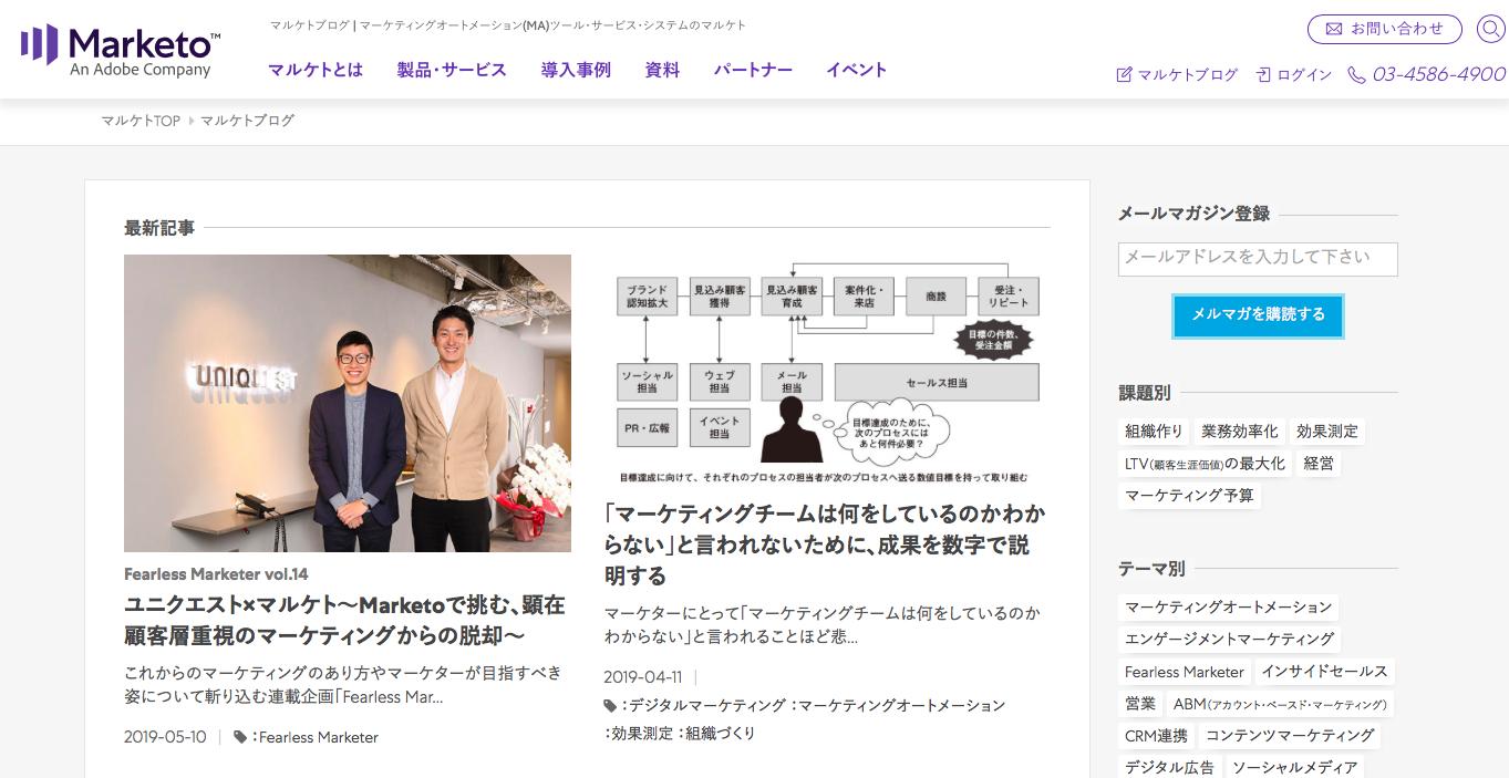 marketo-blog-toppage-1