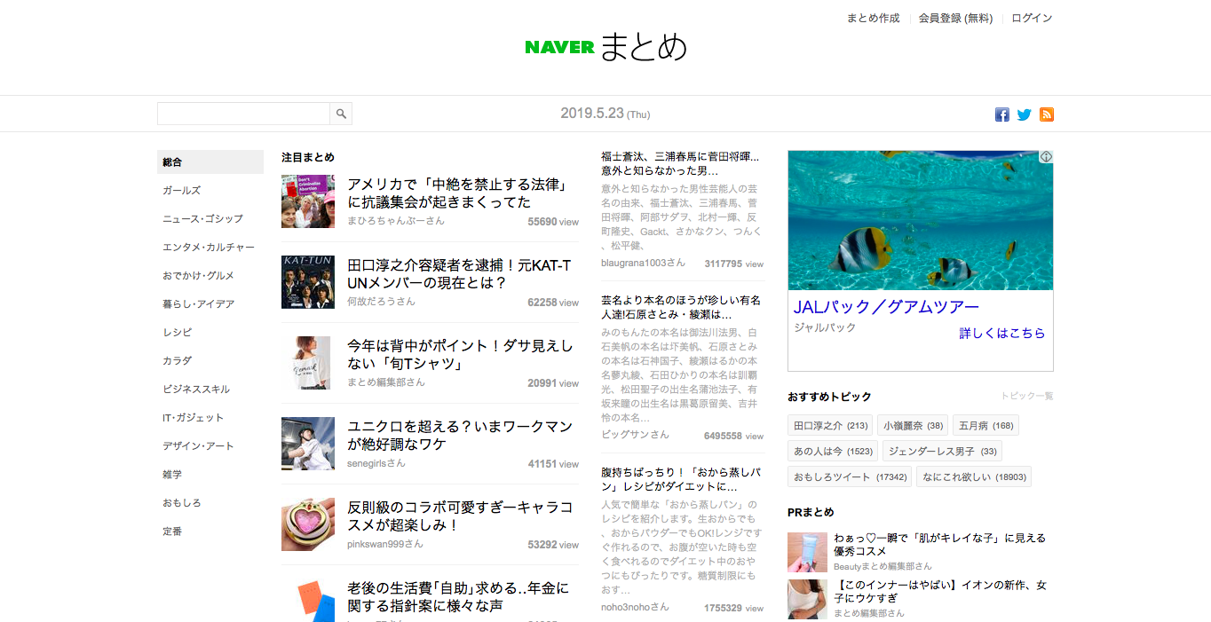 navermatome-toppage-1