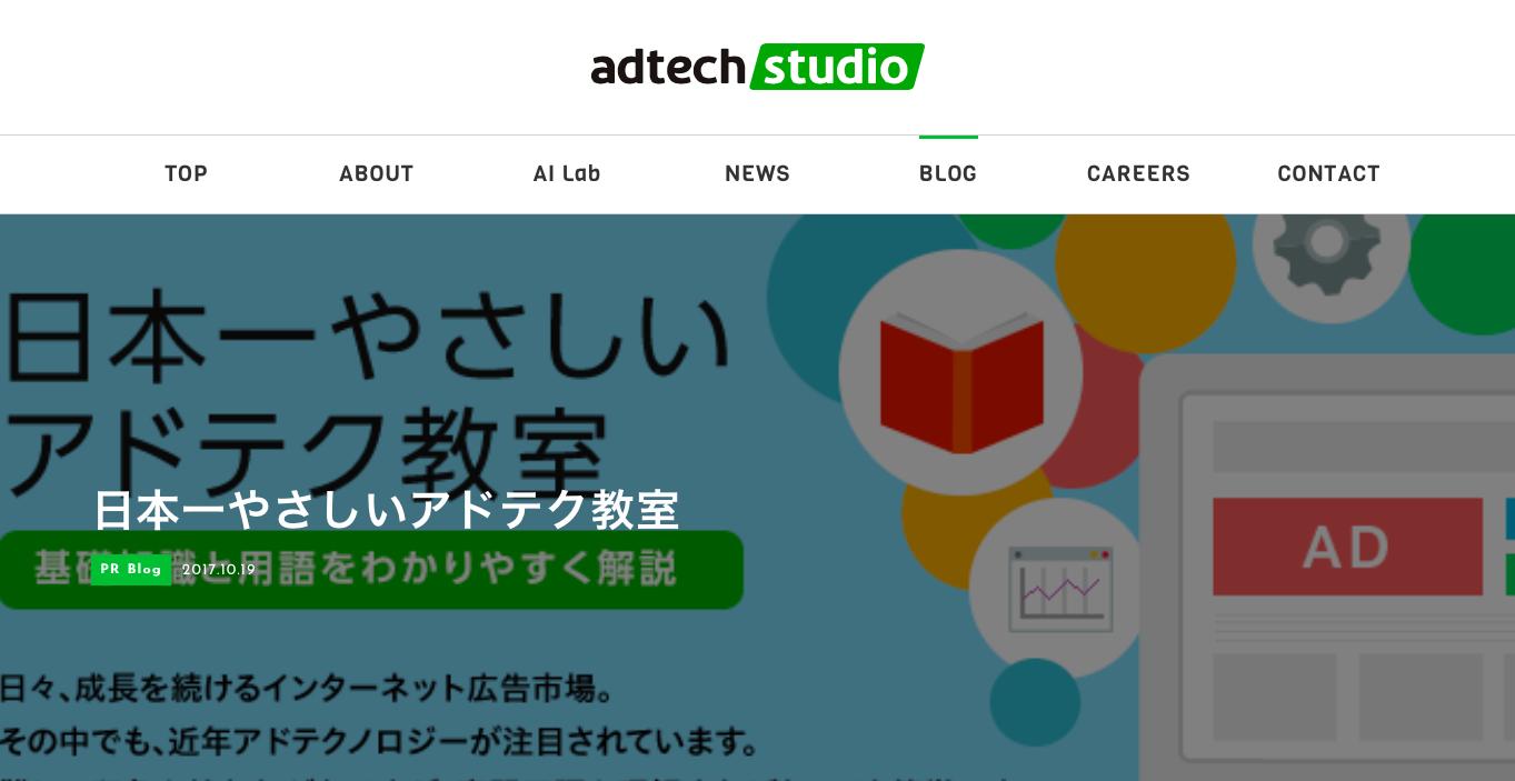 nihonichi-yasashi-adtech-kyoshitsu-toppage-1