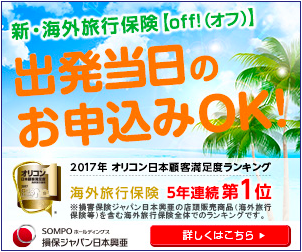 sonpojapan-banner-content-1