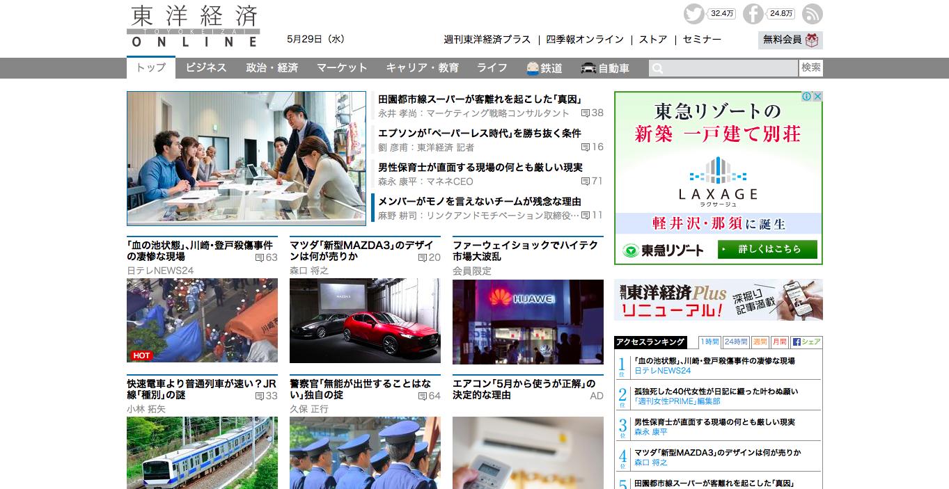 toyokeizai-online-toppage