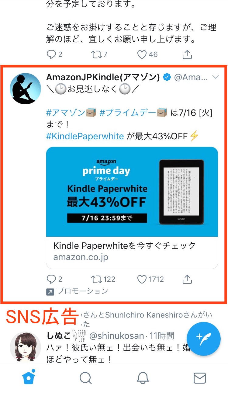 twitter-amazon-infeed-content-1
