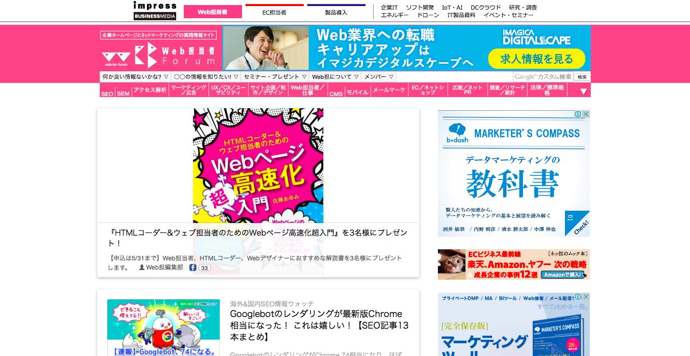 web-tantousha-forum-toppage-1