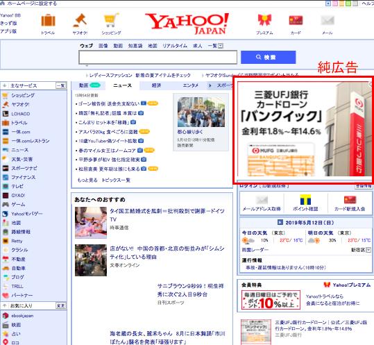 yahoo-toppage-2