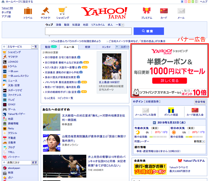 yahoo-toppage-banner-content-sample