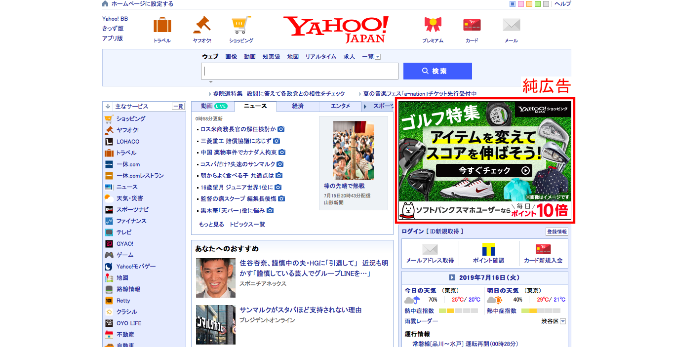 yahoo-toppage-rich-content-2