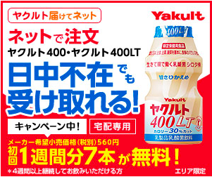 yakult-banner-content-1