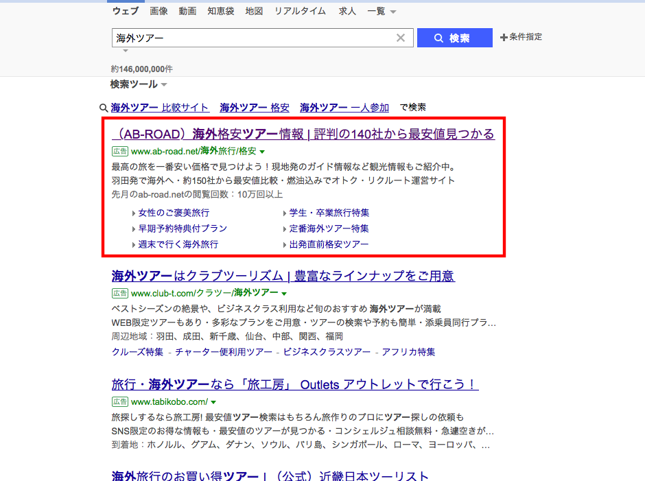 abroad-yahoo-search-listing-text-1