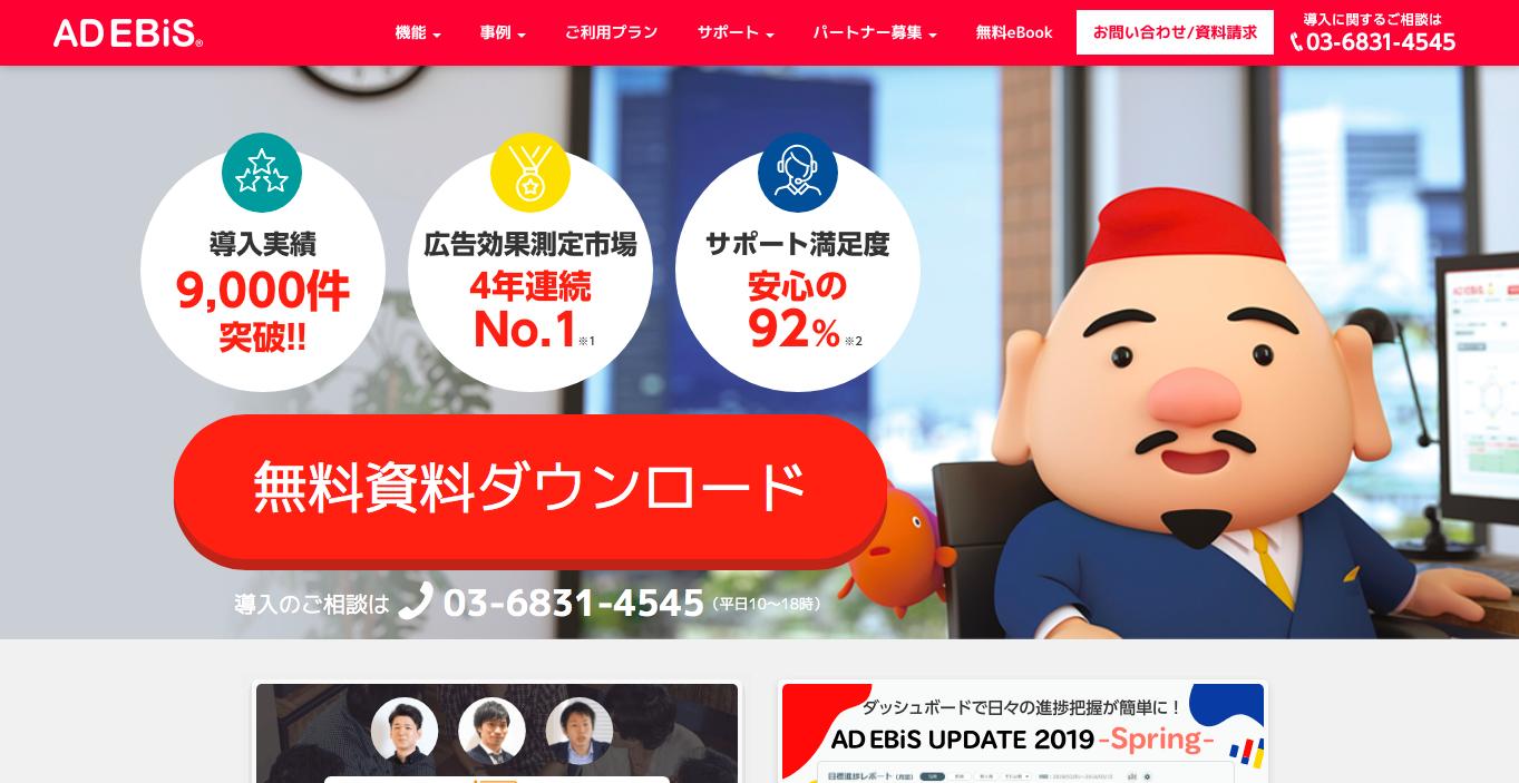 adebis-site-toppage-1