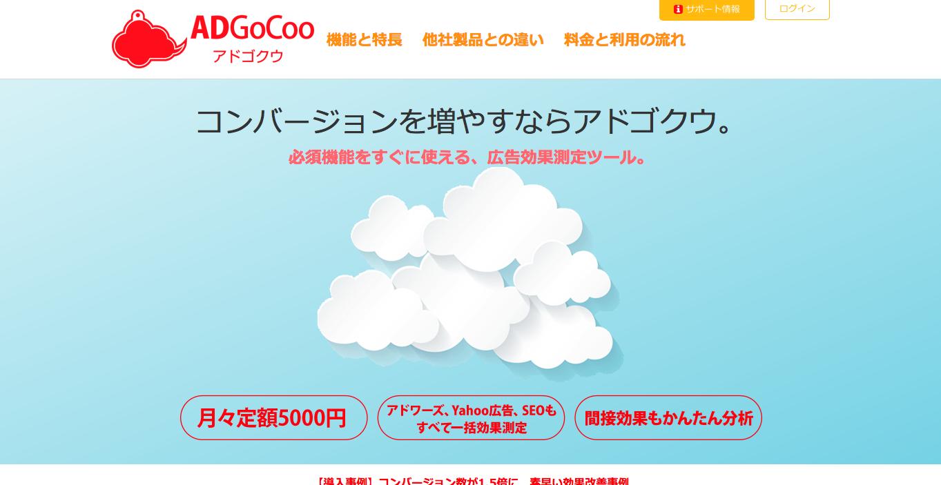 adgocoo-toppage-1