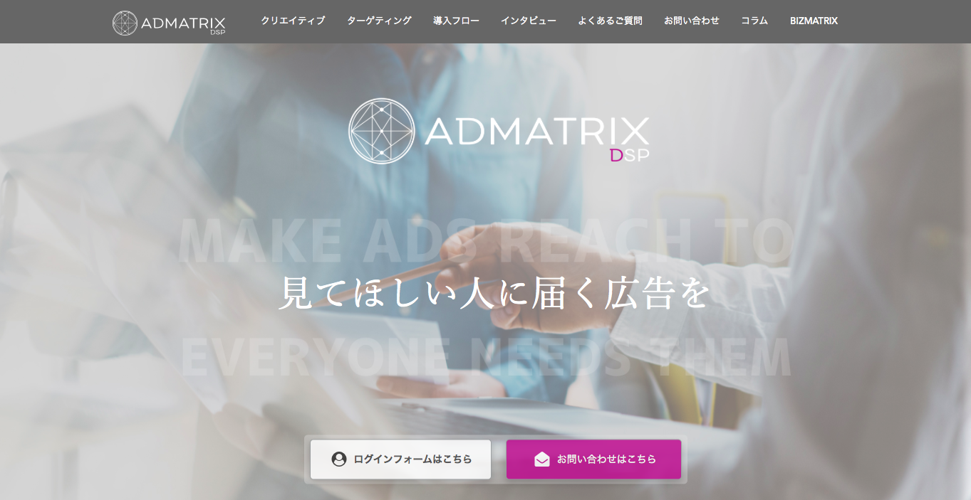 admatrixdsp-site-toppage-1