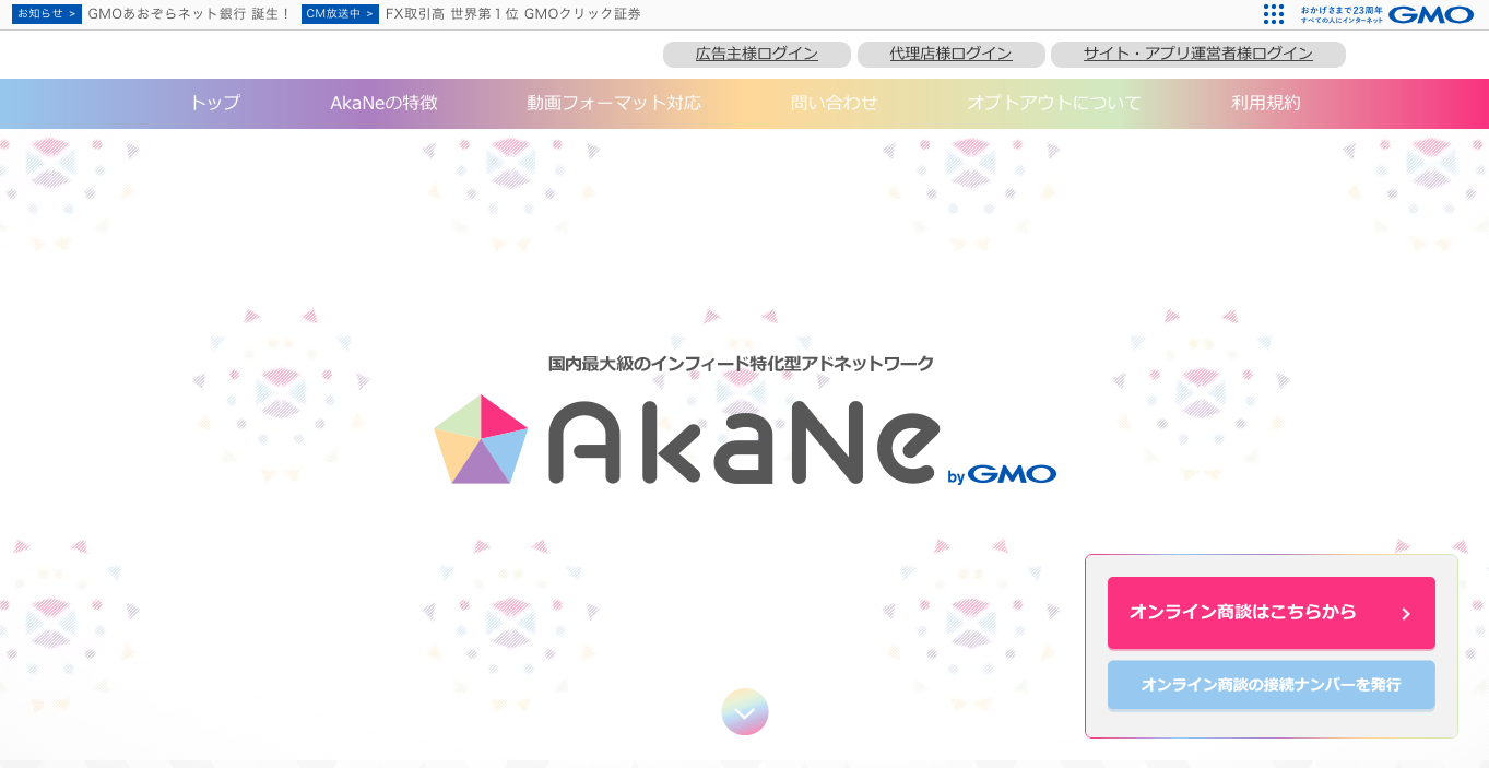 akane-site-toppage-1