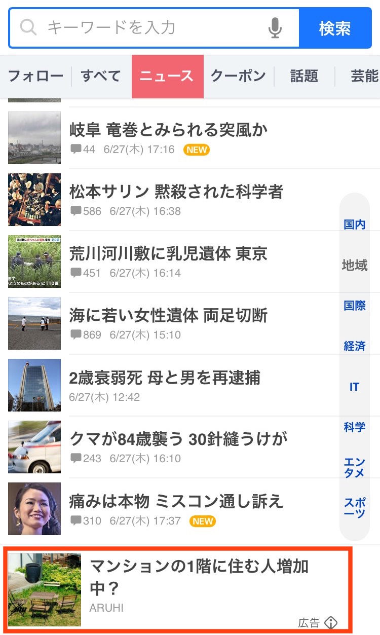 aruhi-yahoo-toppage-infeed-content-1