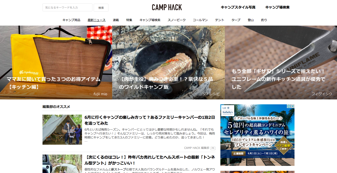 camphack-toppage-1