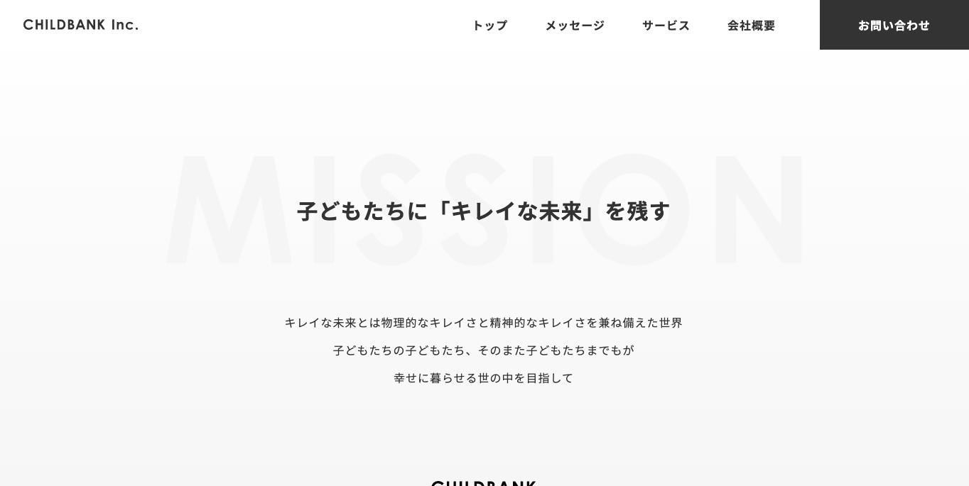 【特化型】インターネット広告代理店おすすめランキング「チャイルドバンク合同会社」のサイトトップページ