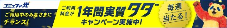 commufa-hikari-banner-728×90-1