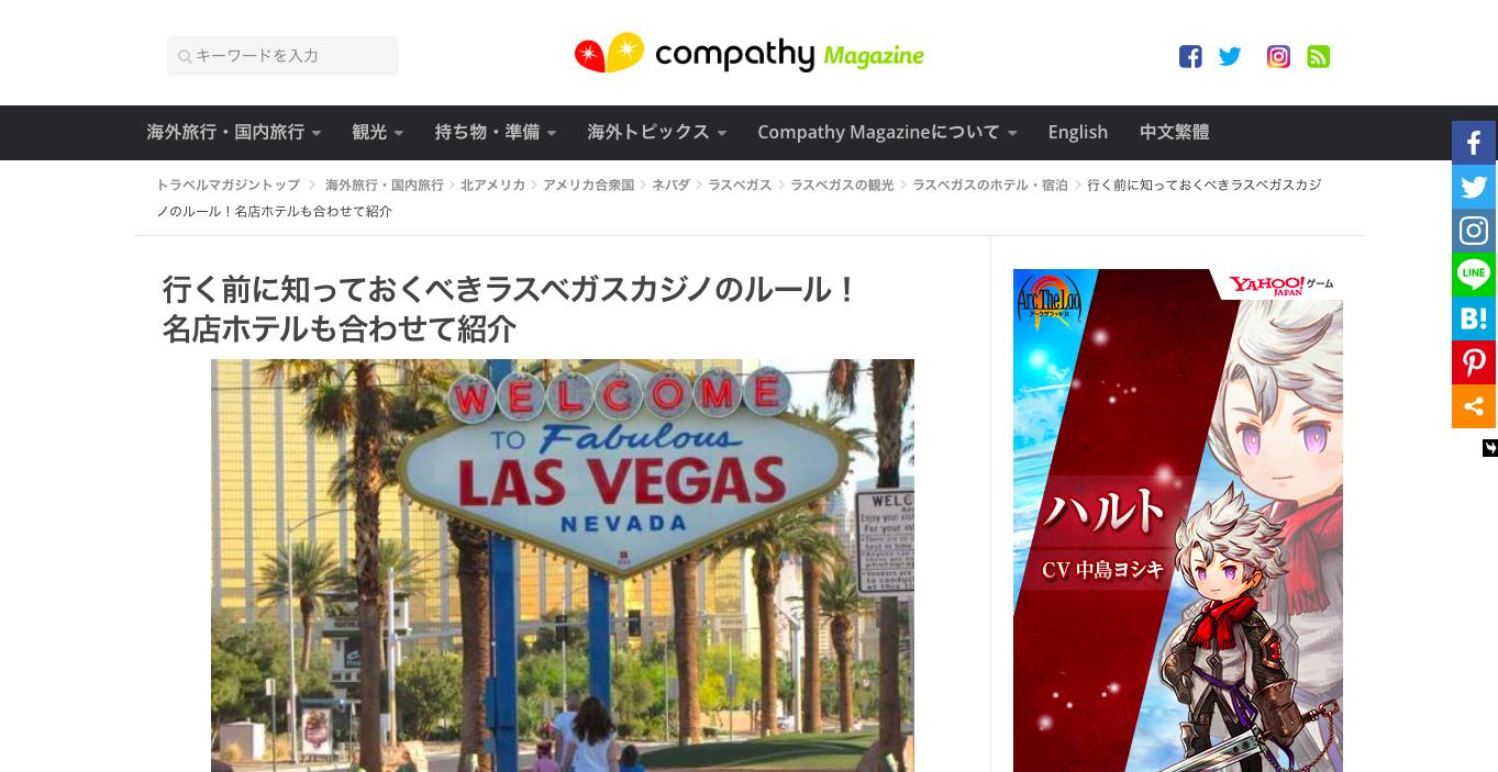 compathy-casinotopsonline-tieup-content