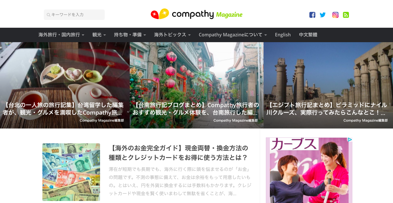compathy-magazine-toppage-1