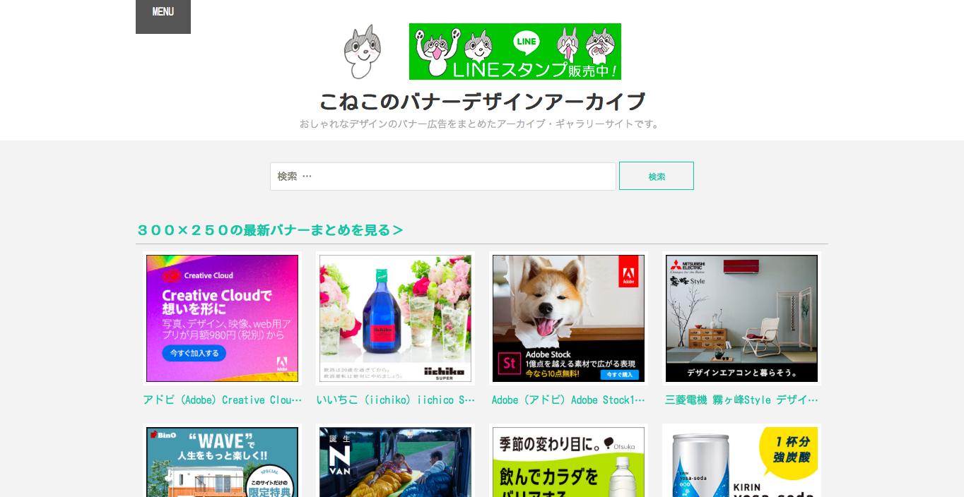 coneco-banner-design-archive-toppage-1