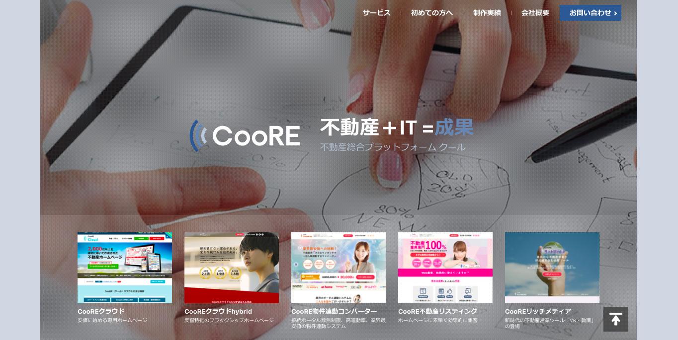 【特化型】インターネット広告代理店おすすめランキング「クーバル株式会社」のサイトトップページ