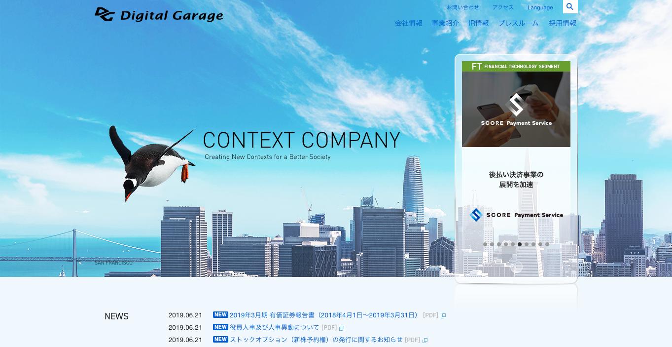 digitalgarage-site-toppage-1