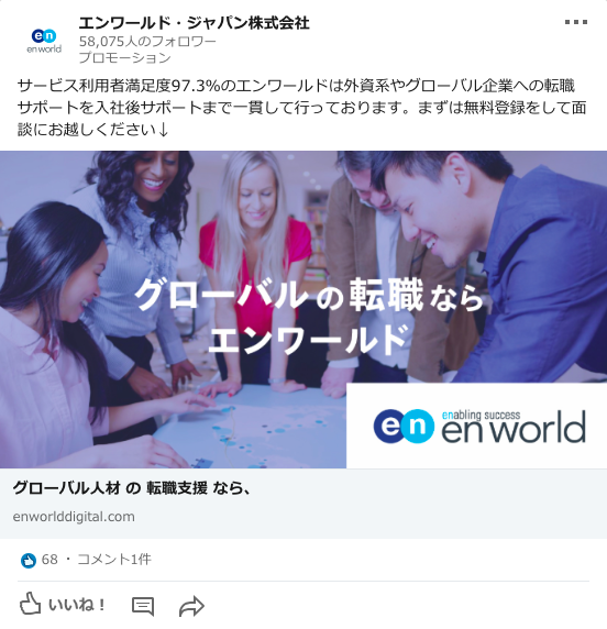 enworld-linkdin-infeed-content-1