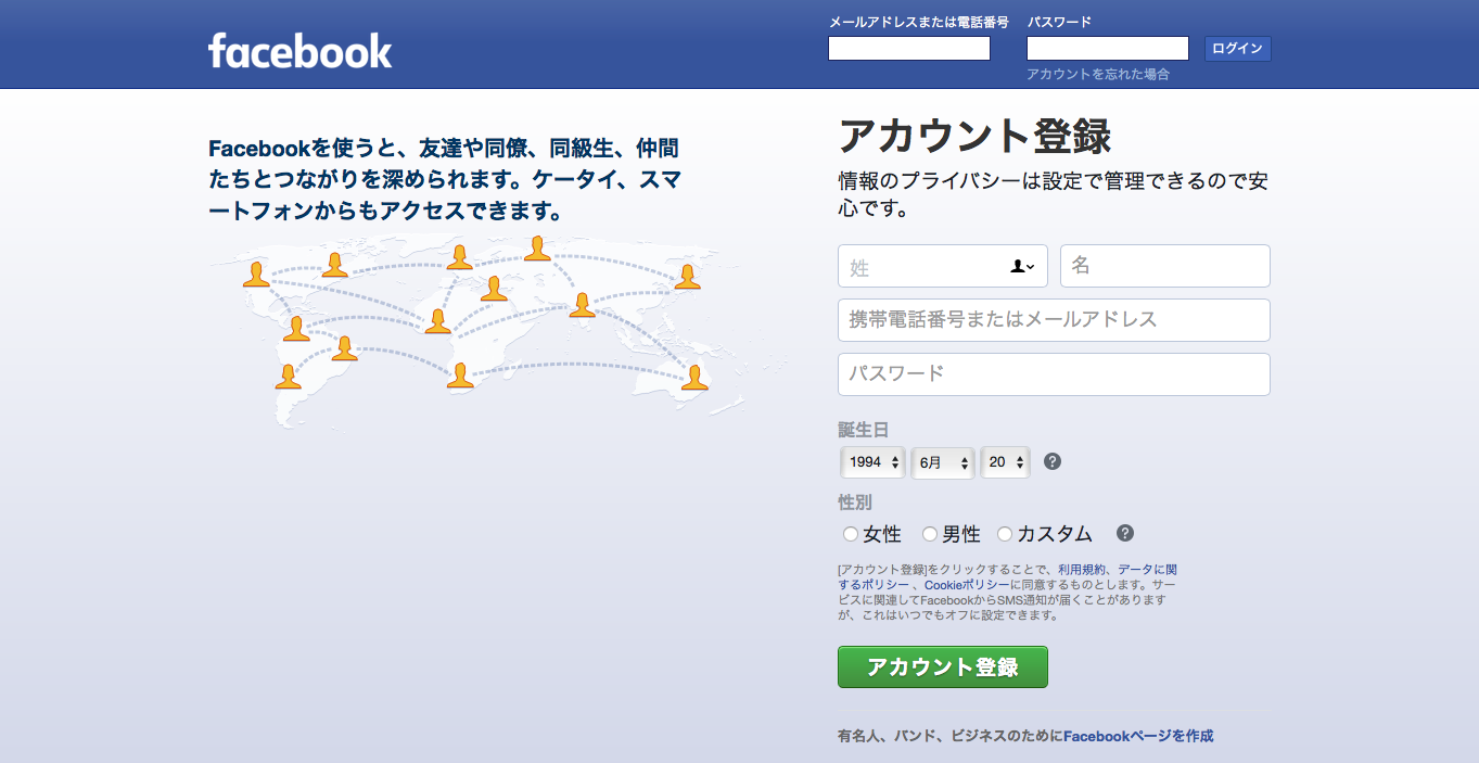 facebook-toppage-1