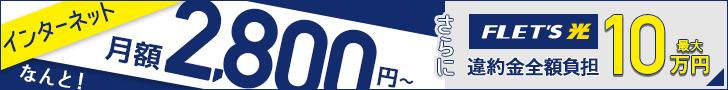 flets-hikari-banner-728×90-1