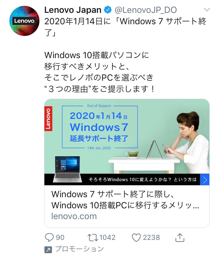 lenovojapan-twitter-infeed-content-1