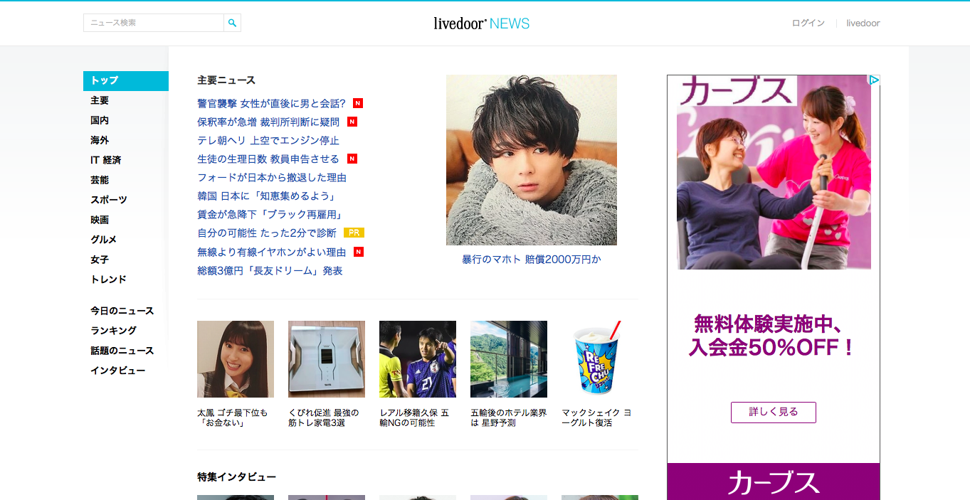 livedoor-news-toppage-1