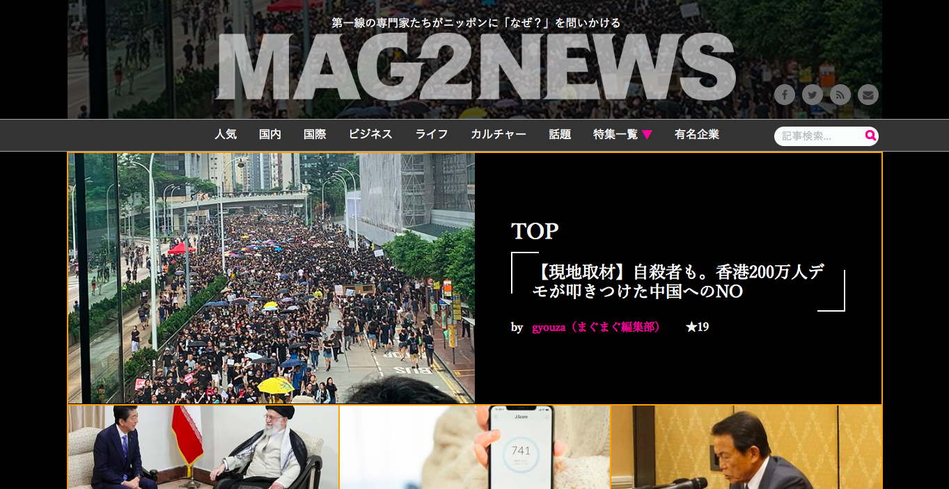mag2news-toppage-1