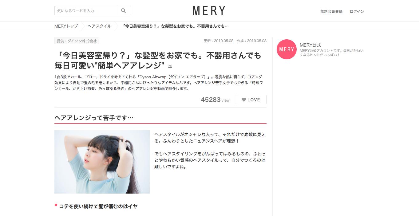 mery-dysonairwrap-tieup-content