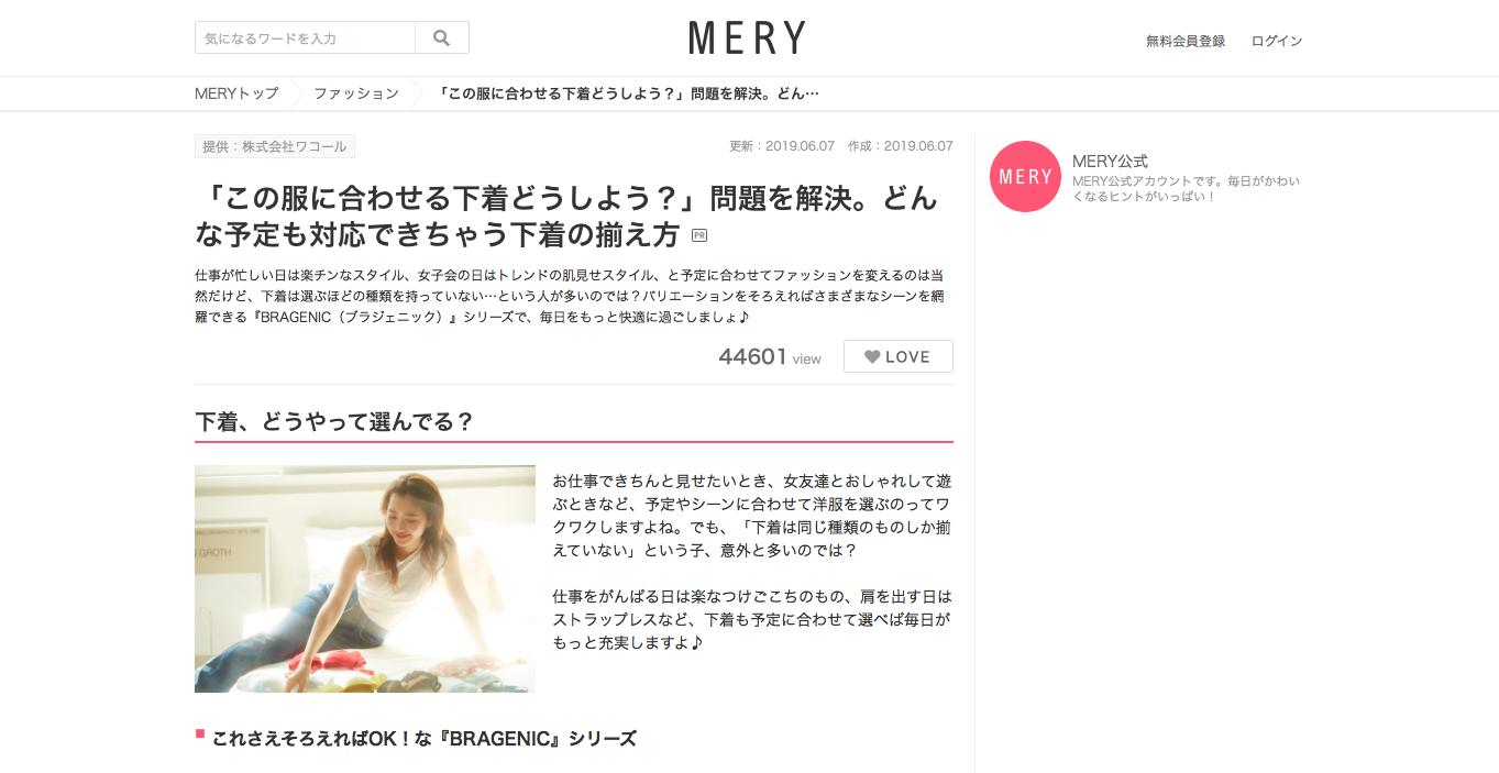 mery-wacoal-tieup-content-1