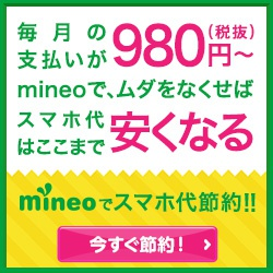 mineo-banner-250×250-1