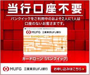 mitsubishi-tokyo-ufj-bank-banner-1