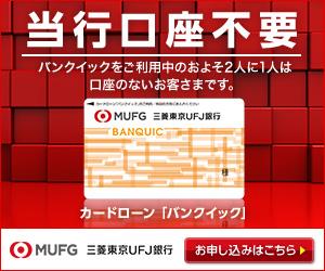 mitsubishi-tokyo-ufj-bank-banner-300×250-2
