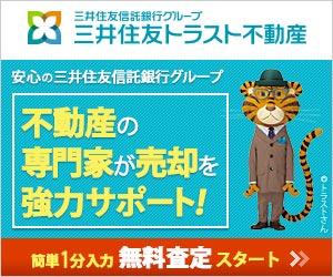 mitsui-sumitomo-trust-real-estate-banner-300×250-1